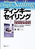ディンギー・セイリング Standard Book advance―基本フォームからレース戦術まで快速スキルを詳解