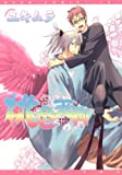 桃色天狗 (ディアプラス・コミックス) (ディアプラスコミックス)