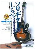 ソロ・ギターのしらべ 至上のジャズ・アレンジ篇 DVD版[D