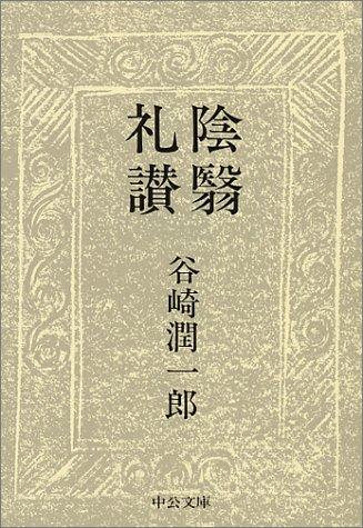 陰翳礼讃 (中公文庫)