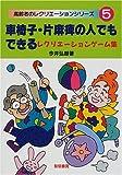 車椅子・片麻痺の人でもできるレクリエーションゲーム集 (高齢者のレクリエーションシリーズ)