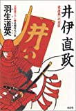 井伊直政―家康第一の功臣 (光文社時代小説文庫)