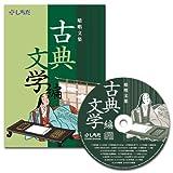 七田(しちだ)教材暗礁文学「古典文学編」3歳~大人