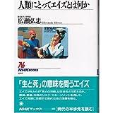 人類にとってエイズとは何か (NHKブックス)