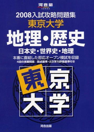 入試攻略問題集東京大学地理・歴史 2008―日本史・世界史・地理 (河合塾シリーズ)