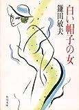 白い帽子の女 (角川文庫)