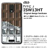 au ISW13HTケース・カバー HTC J au アルミ付 板チョコレート Black  isw13ht-602