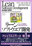 リーンソフトウエア開発?アジャイル開発を実践する22の方法?