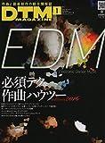 DTMマガジン 2016年 01 月号 [雑誌]