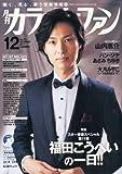 カラオケファン 2013年 12月号 [雑誌]