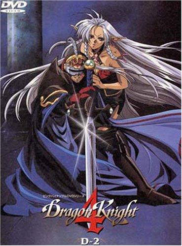 ドラゴンナイト4 D-2 [DVD]