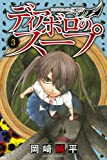 ディアボロのスープ(3) (少年マガジンコミックス)