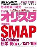 オリ☆スタ 2012年 5/14号 [雑誌]