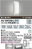 コイズミ照明 LED防雨型ブラケット直付・壁付両用型(FL10W相当)昼白色 AU39700L