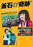 """アニメ版 釜石の""""奇跡"""