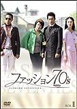 ファッション70¥'s BOX-2 [DVD]