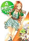 おはにゅ〜―女子アナパラダイス― 4 (ヤングジャンプコミックス)