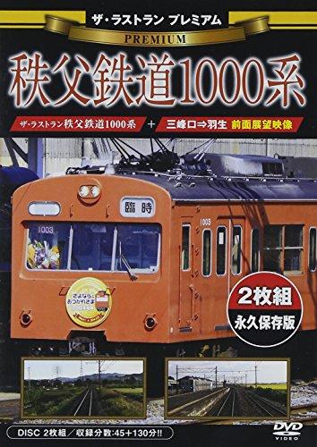 ザ・ラストラン プレミアム 秩父鉄道1000系 [DVD]
