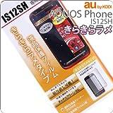 [au AQUOS Phone IS12SH専用]液晶保護フィルム(きらきらラメタイプ)【訳あり】【箱つぶれ】