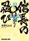 信長の忍び 10 (ヤングアニマルコミックス)