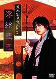 荒木宏文 「大奥 浮絵悲恋」 メイキング [DVD]