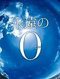 永遠の0 Blu-ray通常版[Blu-ray/ブルーレイ]