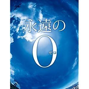 永遠の0 Blu-ray通常版 岡田准一、三浦春馬、井上真央、山崎貴