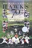 BBM南海・ダイエー・ソフトバンクホークス70周年記念トレーディングカード (BOX)
