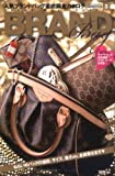 BRAND Bag [2008]—人気ブランドバッグ徹底調査カタログ (CARTOP MOOK BRAND MALL POCKET 3)
