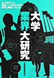 大学業界大研究 (大研究シリーズ)