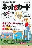 ネット&クレジットカード 驚きの!!!激得生活