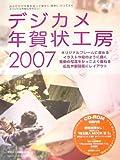 デジカメ年賀状工房〈2007〉