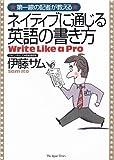 ネイティブに通じる英語の書き方