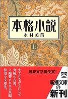 本格小説〈上〉 (新潮文庫)