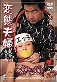 変態夫婦 [DVD]