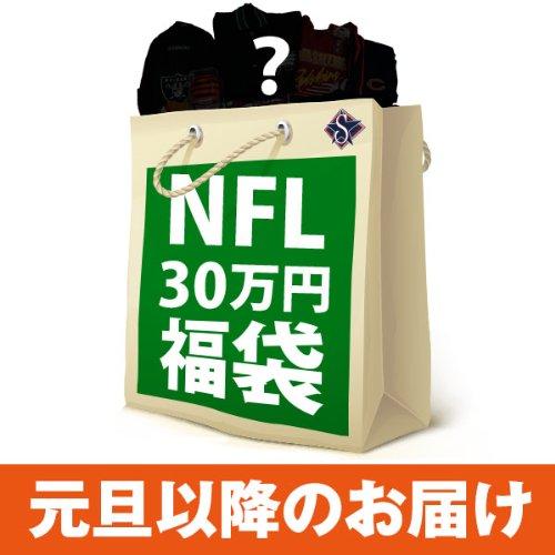NFL 2014福袋 300000円 - L
