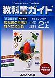 中学教科書ガイド 東京書籍版 理科 2分野上