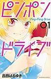 ピンポンドライブ(1) (講談社コミックスなかよし)