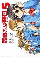 森田さんは無口 5巻 特装版 (バンブーコミックス)