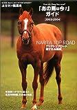 「あの馬は今?」ガイド〈2003‐2004〉
