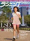 ランニングマガジン courir (クリール) 2009年 08月号 [雑誌]