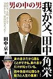 我が父、田中角栄─男の中の男
