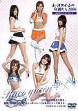 レースクイーンの女神たち 2006 MEMORIAL Ver.2 [DVD]
