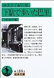 林芙美子紀行集 下駄で歩いた巴里 (岩波文庫)