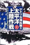 アメリカ海兵隊の太平洋上陸作戦〈上〉旧日本軍との戦いで誕生・成長した水陸両用作戦システム