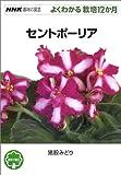 セントポーリア (NHK趣味の園芸・よくわかる栽培12か月)