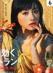 東京カレンダー 2012年 06月号 [雑誌]