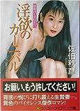 淫欲のカーニバル (コスミック・ロマン文庫)
