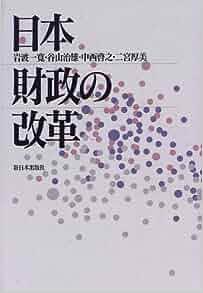 著者をフォローする                                        おすすめの著者                                  日本財政の改革                    単行本                                                                                                                                                        – 1998/3/1
