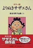 長谷川町子全集 (33)  カラー版 よりぬきサザエさん